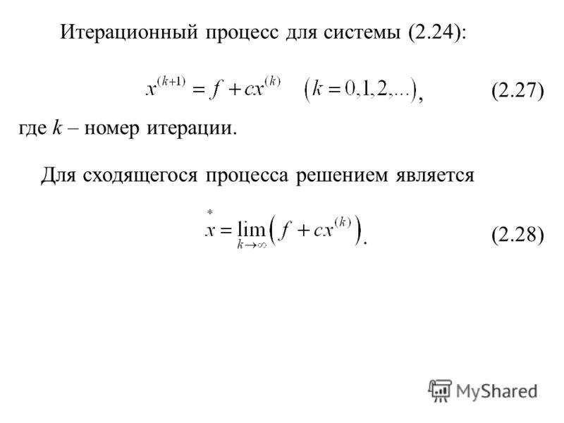 Итерационный процесс для системы (2.24): (2.27) где k – номер итерации. Для сходящегося процесса решением является,. (2.28)