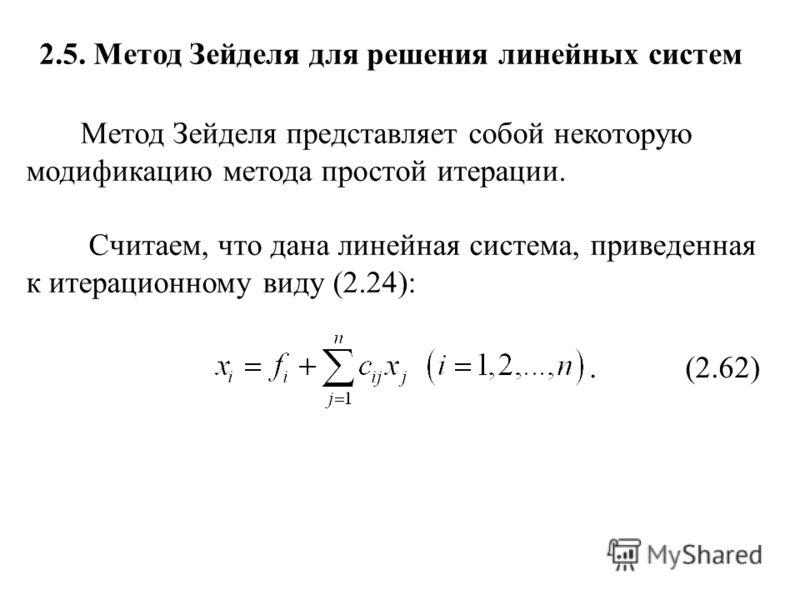 2.5. Метод Зейделя для решения линейных систем Метод Зейделя представляет собой некоторую модификацию метода простой итерации. Считаем, что дана линейная система, приведенная к итерационному виду (2.24):. (2.62)