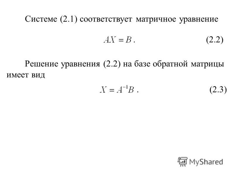 Системе (2.1) соответствует матричное уравнение. (2.2) Решение уравнения (2.2) на базе обратной матрицы имеет вид. (2.3)