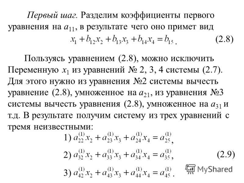 Первый шаг. Разделим коэффициенты первого уравнения на a 11, в результате чего оно примет вид. (2.8) Пользуясь уравнением (2.8), можно исключить Переменную x 1 из уравнений 2, 3, 4 системы (2.7). Для этого нужно из уравнения 2 системы вычесть уравнен