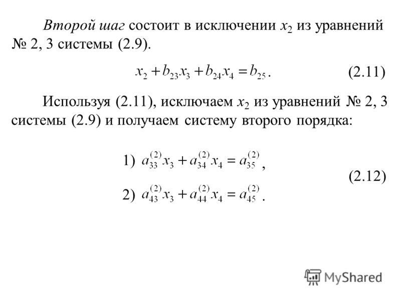 Второй шаг состоит в исключении x 2 из уравнений 2, 3 системы (2.9). (2.11). Используя (2.11), исключаем x 2 из уравнений 2, 3 системы (2.9) и получаем систему второго порядка: 1)1) 2)2) (2.12),.