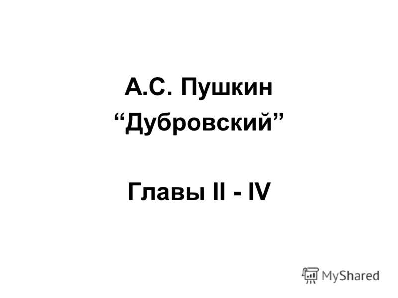 А.С. Пушкин Дубровский Главы II - IV