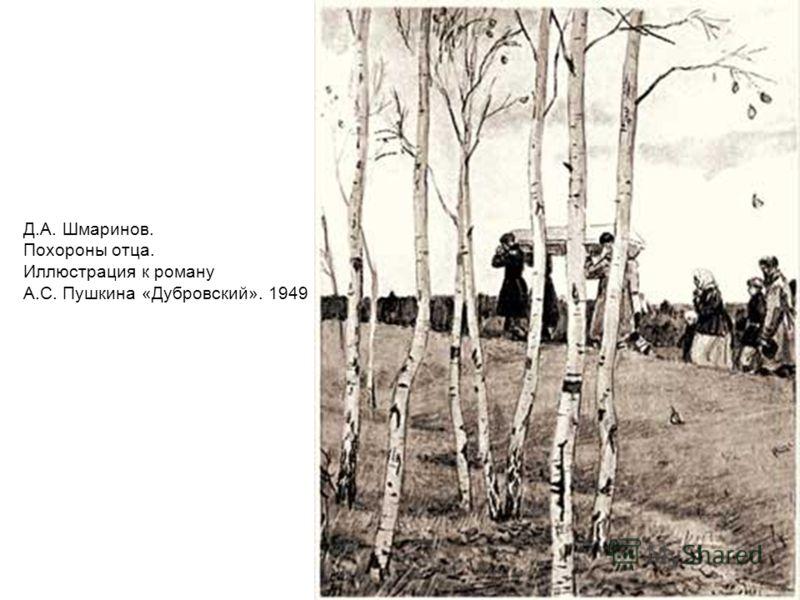 Д.А. Шмаринов. Похороны отца. Иллюстрация к роману А.С. Пушкина «Дубровский». 1949