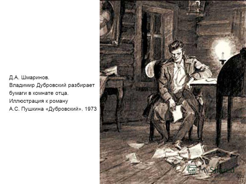 Д.А. Шмаринов. Владимир Дубровский разбирает бумаги в комнате отца. Иллюстрация к роману А.С. Пушкина «Дубровский». 1973