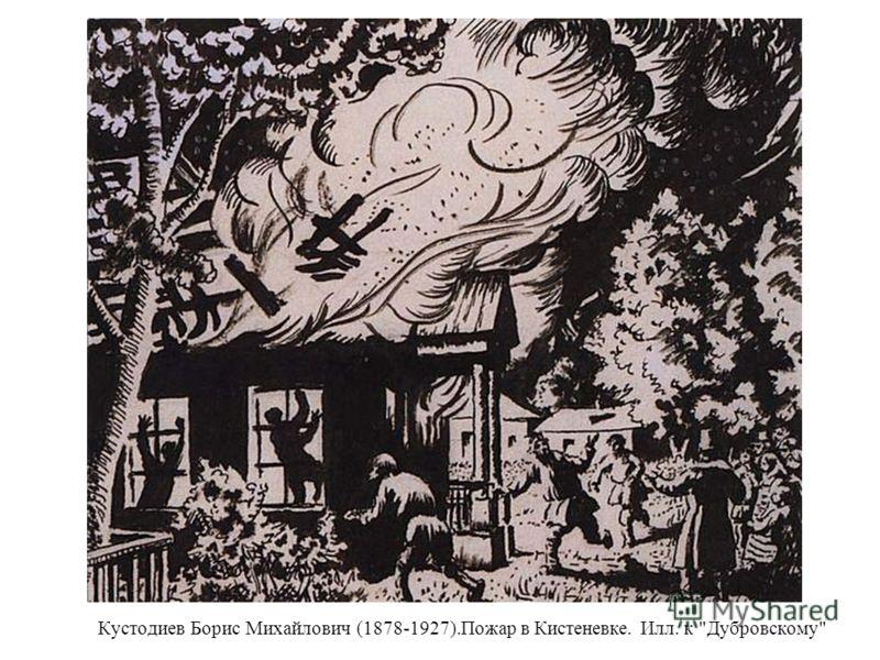 Кустодиев Борис Михайлович (1878-1927).Пожар в Кистеневке. Илл. к Дубровскому
