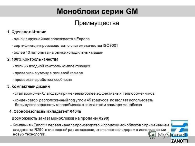 Моноблоки серии GM Преимущества 1. Сделано в Италии - одно из крупнейших производств в Европе - сертификация производства по системе качества ISO9001 - более 40 лет опыта на рынке холодильных машин 2. 100% Контроль качества - полных входной контроль