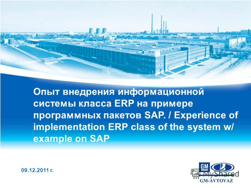 Опыт внедрения информационной системы класса ERP на примере программных пакетов SAP. / Experience of implementation ERP class of the system w/ example on SAP 09.12.2011 г.