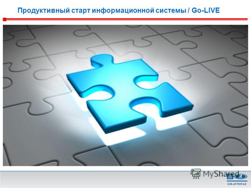 Продуктивный старт информационной системы / Go-LIVE