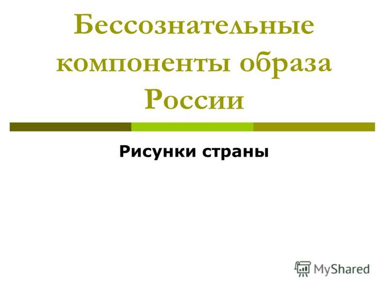 Бессознательные компоненты образа России Рисунки страны