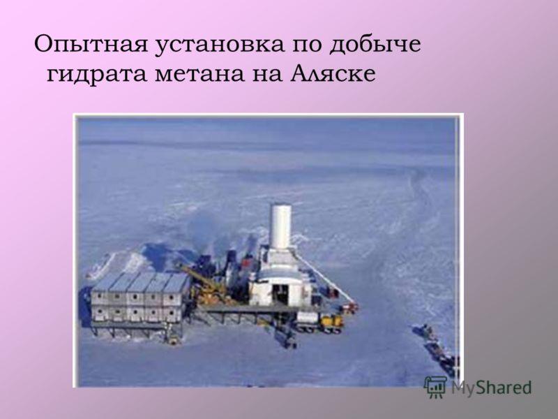 Опытная установка по добыче гидрата метана на Аляске