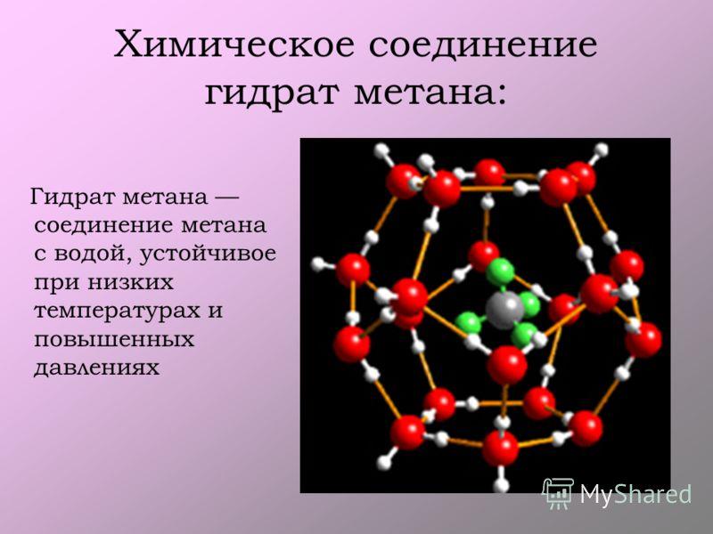 Химическое соединение гидрат метана: Гидрат метана соединение метана с водой, устойчивое при низких температурах и повышенных давлениях