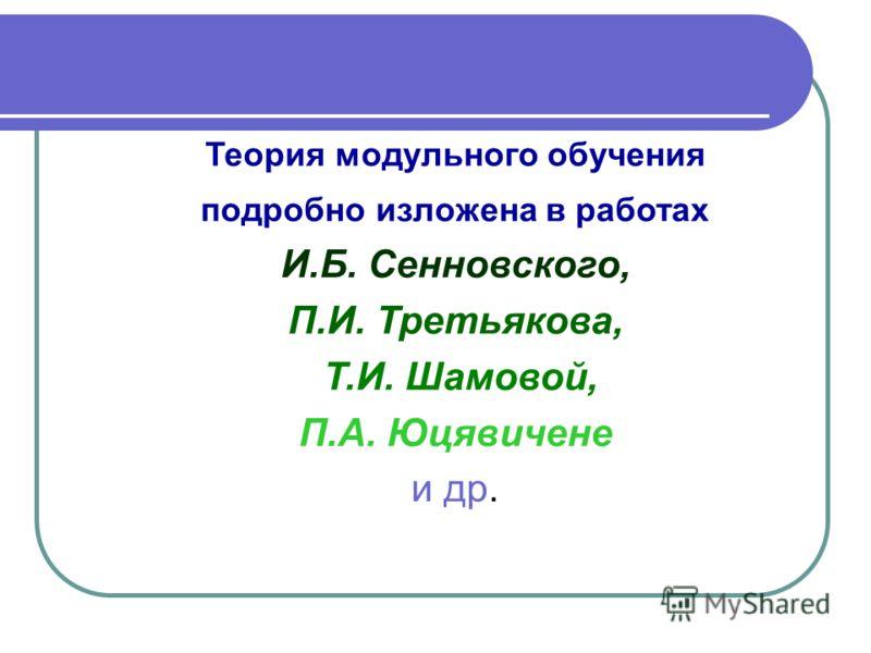 Тема опыта работы: «Использование модульной технологии на уроках математики»