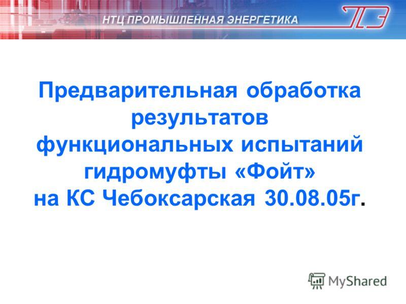 Предварительная обработка результатов функциональных испытаний гидромуфты «Фойт» на КС Чебоксарская 30.08.05г.