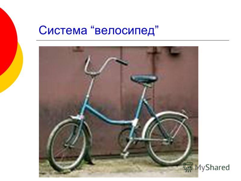 Система велосипед