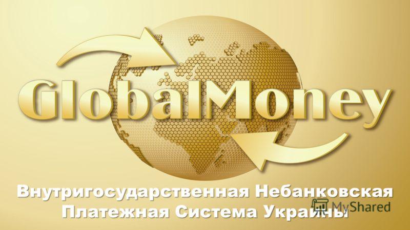 Внутригосударственная Небанковская Платежная Система Украины
