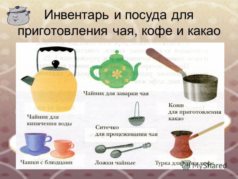 Инвентарь и посуда для приготовления чая, кофе и какао