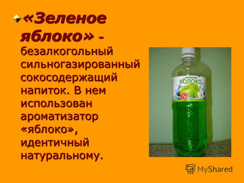 «Зеленое яблоко» - безалкогольный сильногазированный сокосодержащий напиток. В нем использован ароматизатор «яблоко», идентичный натуральному.