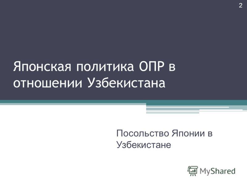 Японская политика ОПР в отношении Узбекистана 2 Посольство Японии в Узбекистане