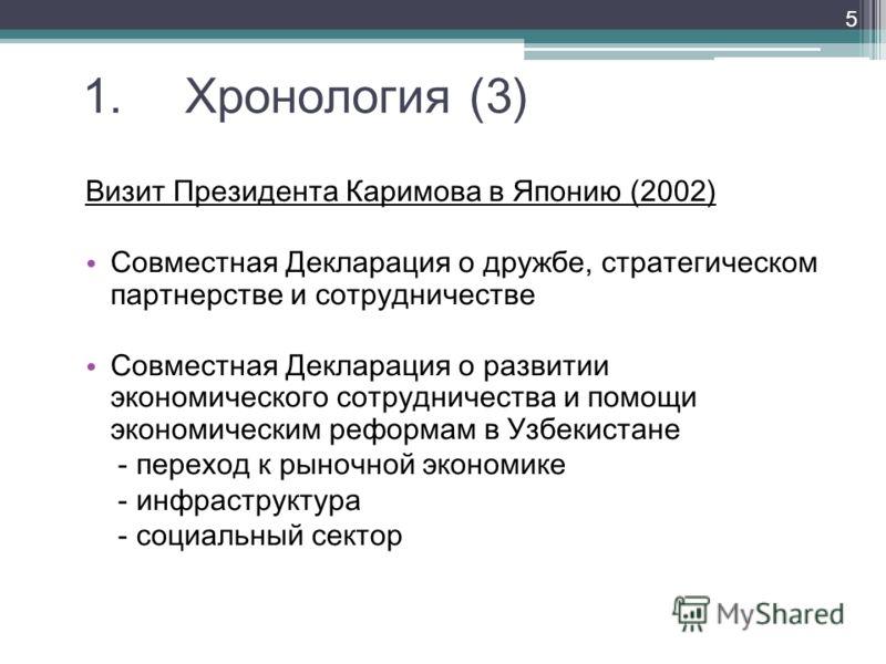 1. Хронология (3) Визит Президента Каримова в Японию (2002) Совместная Декларация о дружбе, стратегическом партнерстве и сотрудничестве Совместная Декларация о развитии экономического сотрудничества и помощи экономическим реформам в Узбекистане - пер