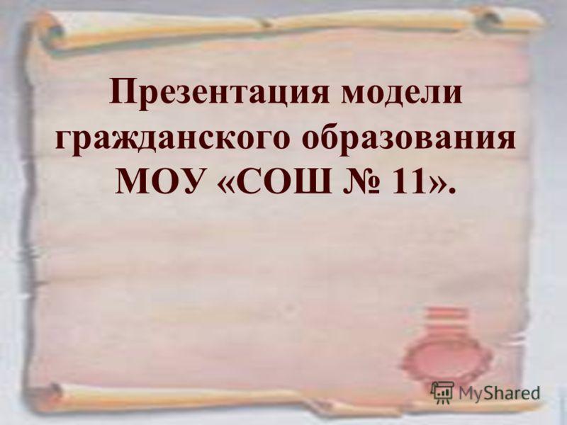 Презентация модели гражданского образования МОУ «СОШ 11».