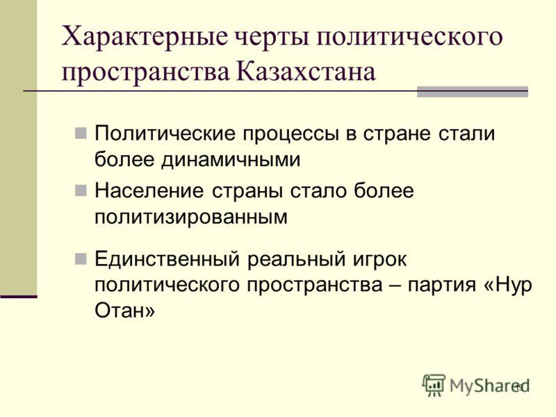 19 Характерные черты политического пространства Казахстана Политические процессы в стране стали более динамичными Население страны стало более политизированным Единственный реальный игрок политического пространства – партия «Нур Отан»