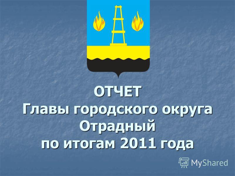ОТЧЕТ Главы городского округа Отрадный по итогам 2011 года