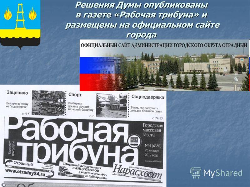 Решения Думы опубликованы в газете «Рабочая трибуна» и размещены на официальном сайте города
