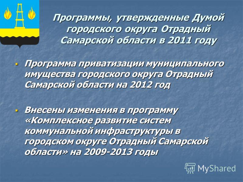 Программы, утвержденные Думой городского округа Отрадный Самарской области в 2011 году Программа приватизации муниципального имущества городского округа Отрадный Самарской области на 2012 год Программа приватизации муниципального имущества городского