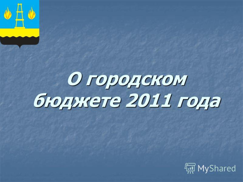 О городском бюджете 2011 года