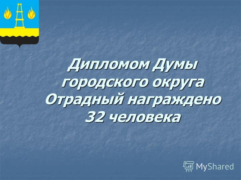 Дипломом Думы городского округа Отрадный награждено 32 человека
