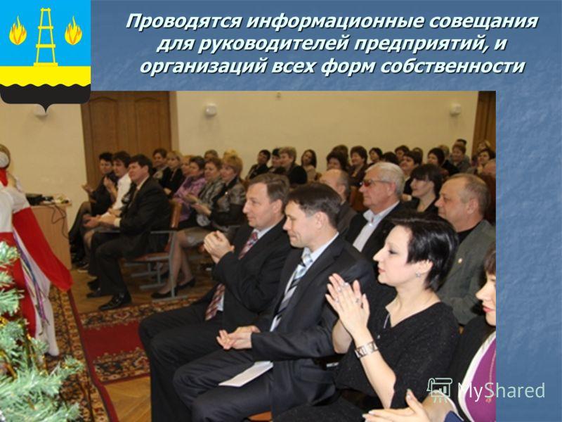 Проводятся информационные совещания для руководителей предприятий, и организаций всех форм собственности