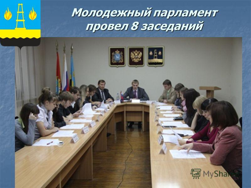 Молодежный парламент провел 8 заседаний