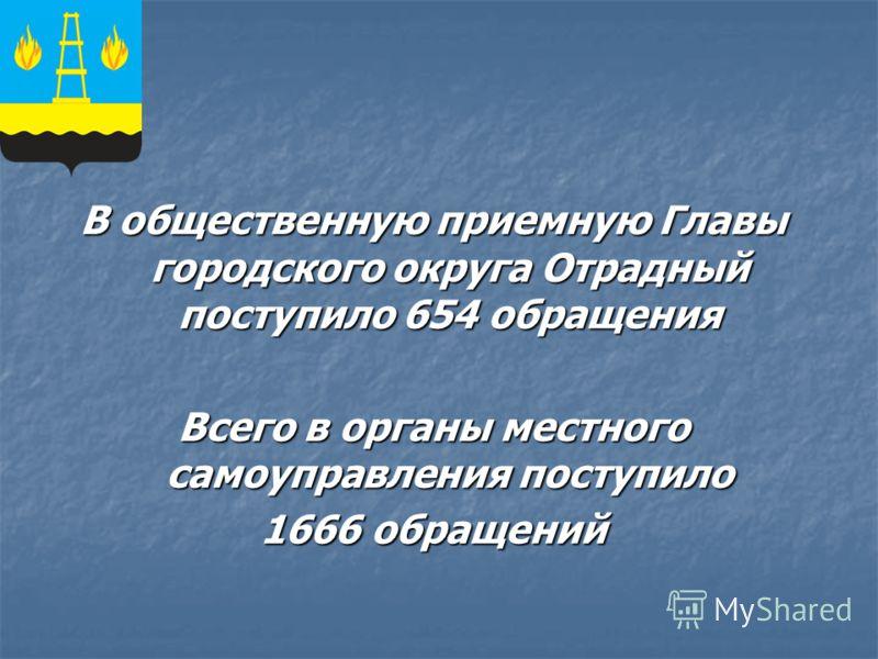 В общественную приемную Главы городского округа Отрадный поступило 654 обращения Всего в органы местного самоуправления поступило 1666 обращений