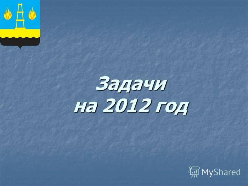 Задачи на 2012 год
