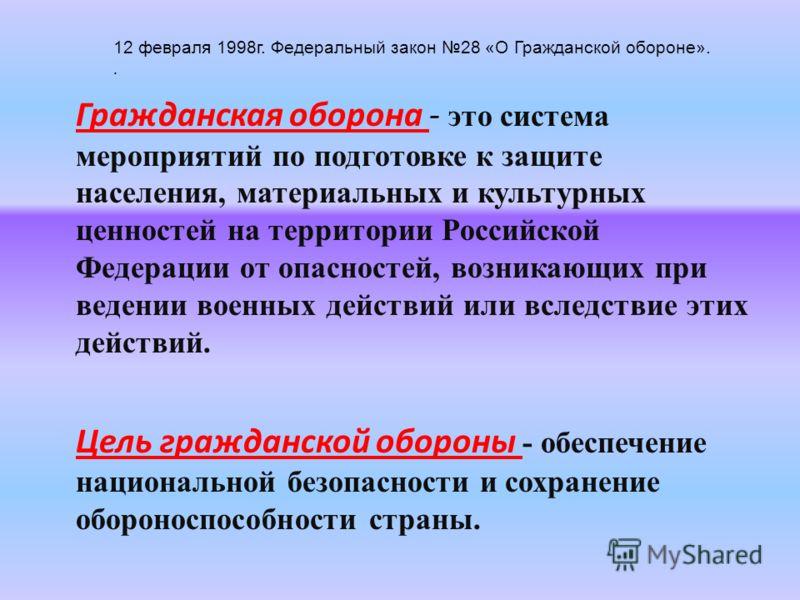 Гражданская оборона - это система мероприятий по подготовке к защите населения, материальных и культурных ценностей на территории Российской Федерации от опасностей, возникающих при ведении военных действий или вследствие этих действий. Цель гражданс