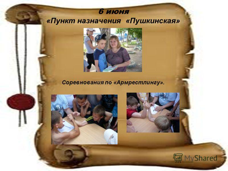 6 июня «Пункт назначения «Пушкинская» Соревнования по «Армрестлингу».