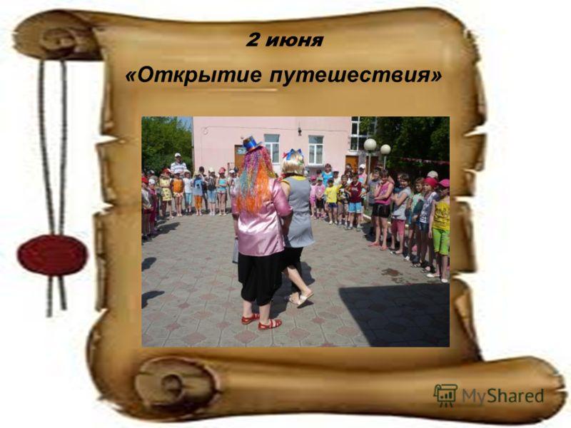 2 июня «Открытие путешествия»