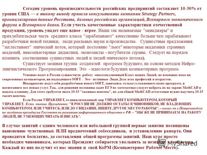 Сегодня уровень производительности российских предприятий составляет 10-30% от уровня США к такому выводу пришли консультанты компании Strategy Partners, проанализировав данные Росстата, базовых российских организаций, Всемирного экономического форум