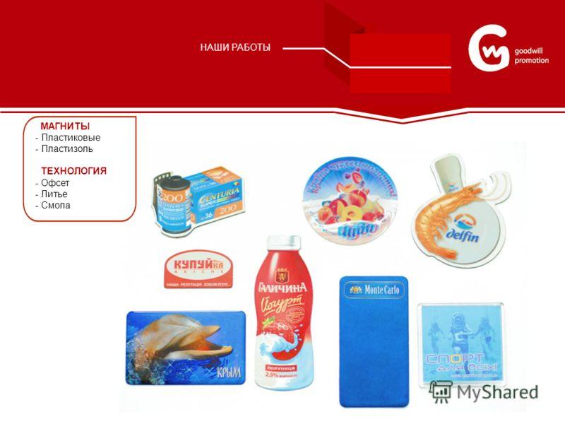 НАШИ РАБОТЫ МАГНИТЫ - Пластиковые - Пластизоль ТЕХНОЛОГИЯ - Офсет - Литье - Смола