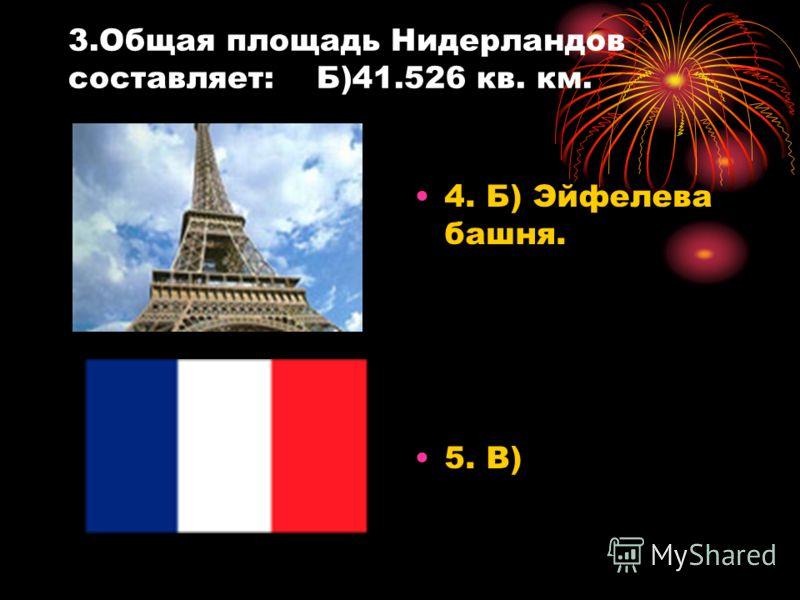 3.Общая площадь Нидерландов составляет: Б)41.526 кв. км. 4. Б) Эйфелева башня. 5. В)