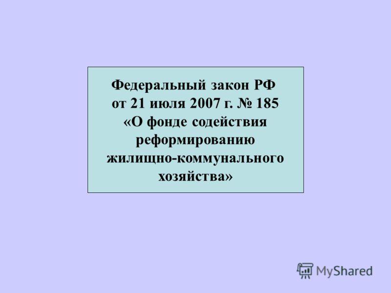 Федеральный закон РФ от 21 июля 2007 г. 185 «О фонде содействия реформированию жилищно-коммунального хозяйства»