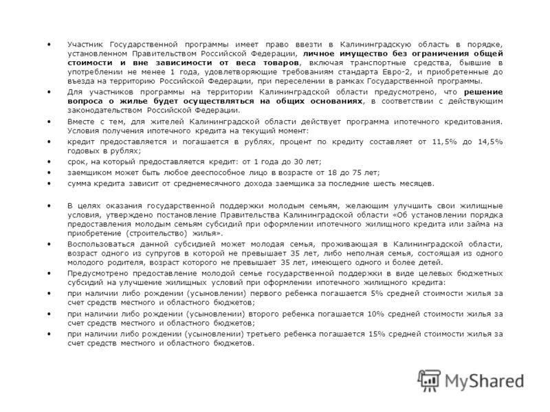 Участник Государственной программы имеет право ввезти в Калининградскую область в порядке, установленном Правительством Российской Федерации, личное имущество без ограничения общей стоимости и вне зависимости от веса товаров, включая транспортные сре