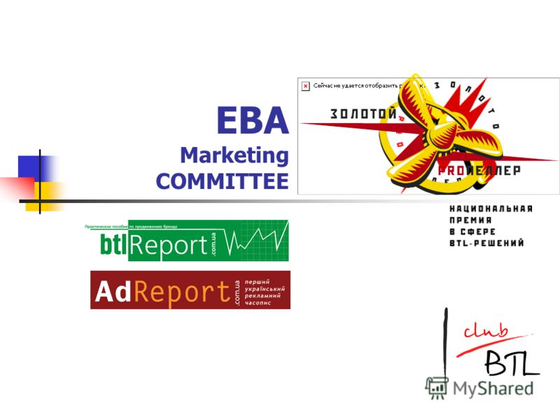 EBA Marketing COMMITTEE