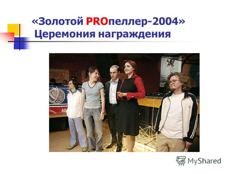 «Золотой PROпеллер-2004» Церемония награждения