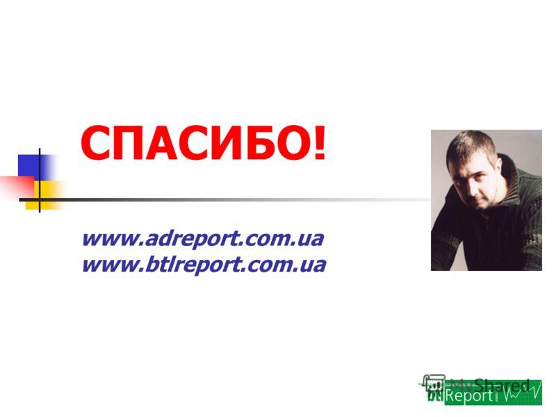 СПАСИБО! www.adreport.com.ua www.btlreport.com.ua