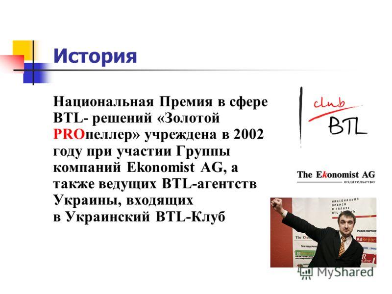 История Национальная Премия в сфере BTL- решений «Золотой PROпеллер» учреждена в 2002 году при участии Группы компаний Ekonomist AG, а также ведущих BTL-агентств Украины, входящих в Украинский BTL-Клуб