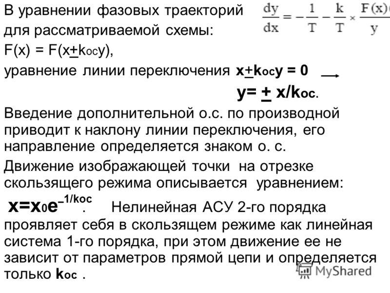 В уравнении фазовых траекторий для рассматриваемой схемы: F(x) = F(x+k oc y), уравнение линии переключения x+k oc y = 0 y= + x/k oc. Введение дополнительной о.с. по производной приводит к наклону линии переключения, его направление определяется знако