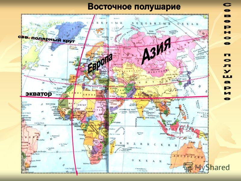 Крайние Материковые Точки России И Их Координаты
