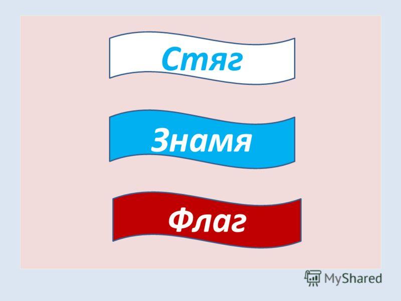 Знамя Стяг Флаг