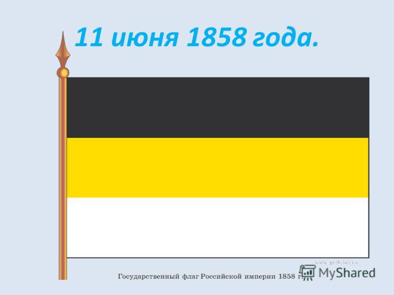 11 июня 1858 года.